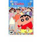 クレヨンしんちゃん TV版傑作選 第8期シリーズ 17 あいちゃんとゴーカなおままごとだゾ レンタル落ち 中古 DVD