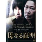 母なる証明 レンタル落<中古DVD ケース無>