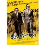 悪いやつら【字幕】 レンタル落<中古DVD ケース無>