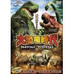 大恐竜時代 タルボサウルスvsティラノサウルス レンタル落ち 中古 DVD