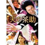 天の茶助 レンタル落ち 中古 DVD