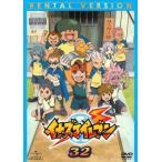 イナズマイレブン 32(第125話〜第127 最終 +イナズマイレブンGO 第1話) レンタル落ち 中古 DVD