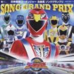 スーパー戦隊シリーズ 炎神戦隊 ゴーオンジャー全曲集 通常盤 中古 CD
