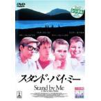 スタンド・バイ・ミー レンタル落ち 中古 DVD