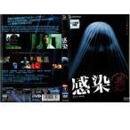 感染 レンタル落<中古DVD ケース無>画像