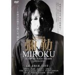 彌勒 MIROKU レンタル落ち 中古 DVD