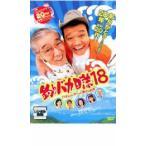 釣りバカ日誌 18 ハマちゃんスーさん瀬戸の約束 レンタル落ち 中古 DVD
