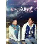 私の少女時代【字幕】 レンタル落ち 中古 DVD