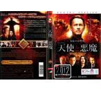 天使と悪魔 レンタル落<中古DVD ケース無>