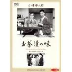 お茶漬の味 デジタルリマスター版 レンタル落ち 中古 DVD