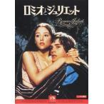 ロミオとジュリエット 1968 レンタル落<中古DVD ケ