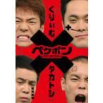 ペケポン DVD くりぃむ×タカトシ怒涛のトークバトル 2 レンタル落ち 中古 DVD  お笑い