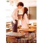 中古DVD 僕の初恋をキミに捧ぐ レンタル落