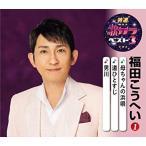 CD/福田こうへい/特選・歌カラベスト3 福田こうへい1