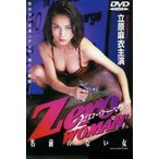 Zero WOMAN ゼロ ウーマン 名前のない女 レンタル落ち 中古 DVD