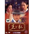 王と私 ノーカット完全版 20 レンタル落<中古DVD ケース無>