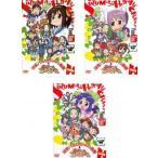 涼宮ハルヒちゃんの憂鬱と にょろーん☆ちゅるやさん DVD 全3枚 最初、次、最後 レンタル落ち 全巻セット 中古 DVD