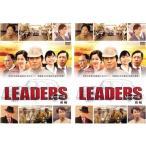 全 巻 中古DVD LEADERS リーダーズ(2枚セット)前編、後編 レンタル落