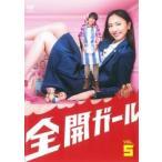 全開ガール 5(第9話、第10話) レンタル落ち 中古 DVD  テレビドラマ