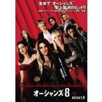 「オーシャンズ8 レンタル落ち 中古 DVD」の画像