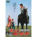 「遙かなる山の呼び声 レンタル落ち 中古 DVD  日本アカデミー賞」の画像