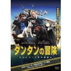 タンタンの冒険 ユニコーン号の秘密 レンタル落ち 中古 DVD