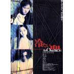 冷たい血 AN OBSESSION レンタル落ち 中古 DVD