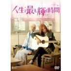 【DVDケース無】中古DVD 人生で最も輝く時間【字幕】 レンタル落