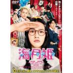 海月姫 レンタル落ち 中古 DVD