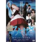 【DVDケース無】中古DVD 妖怪川姫 みずさ 捕まらない殺人鬼篇 レンタル落