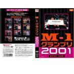 M-1 グランプリ 2001 完全版 レンタル落<中古DVD ケース無>