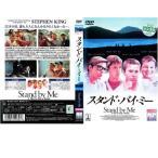 スタンド・バイ・ミー レンタル落<中古DVD ケース無>