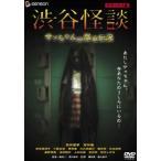 渋谷怪談 サッちゃんの都市伝説  デラックス版 レンタル落ち 中古 DVD  ホラー