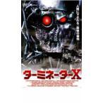 ターミネーターX レンタル落ち 中古 DVD