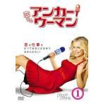 恋するアンカーウーマン 1 レンタル落<中古DVD ケース無>