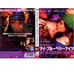 マイ・ブルーベリー・ナイツ レンタル落<中古DVD ケース無>