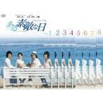 ある素敵な日(8枚セット)第1話〜最終話 レンタル落<中古DVD ケース無>