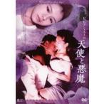 ビビアン・スーの 天使と悪魔 レンタル落<中古DVD ケース無>