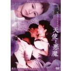 ビビアン・スーの 天使と悪魔 レンタル落ち 中古 DVD