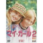 マイ・ガール 2 レンタル落ち 中古 DVD