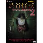 渋谷怪談 サッちゃんの都市伝説 2 デラックス版 レンタル落ち 中古 DVD  ホラー