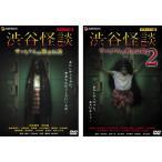 渋谷怪談 サッちゃんの都市伝説  デラックス版 全2枚 1、2 レンタル落ち セット 中古 DVD  ホラー