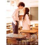 【DVDケース無】中古DVD 僕の初恋をキミに捧ぐ レンタル落