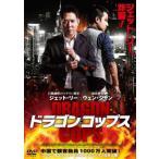 ドラゴン・コップス レンタル落ち 中古 DVD