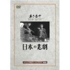 【DVDケース無】中古DVD 日本の悲劇 レンタル落