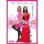 セレブ・ウォーズ ニューヨークの恋に勝つルール レンタル落ち 中古 DVD