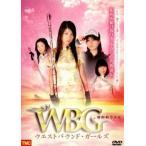 西部動力少女 W・B・G ウエストバウンド・ガールズ レンタル落ち 中古 DVD