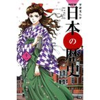 【学研まんが】 NEW日本の歴史11 大正デモクラシーと戦争への道