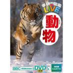 DVD付き新図鑑シリーズ