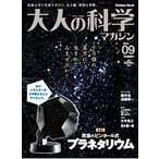 『大人の科学マガジン』Vol.9 究極のピンホール式プラネタリウム